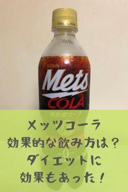 キリン メッツコーラとは?