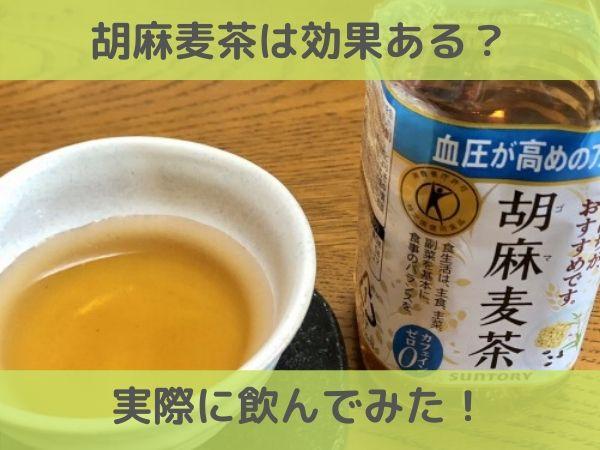 胡麻麦茶の効果的な飲み方は?副作用や血圧に良いのか口コミを調査!