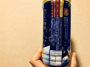 黄金烏龍茶(伊藤園)の効果的な飲み方
