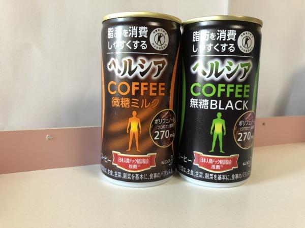 ヘルシアコーヒーの効果的な飲み方は?副作用や血圧・痩せるのか口コミを紹介!