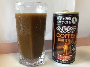 気になるヘルシアコーヒーの味!まずいの?